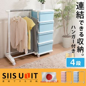 日本製 収納ボックス 引き出し 収納ケース プラスチック 引き出し 【SIIS UNIT】カラーシーズユニット4段 ハンガー付 代引不可|rcmdse