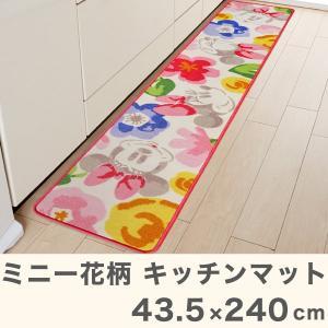 ミニー 花柄 キッチンマット 43.5x240cm リビング ラグ かわいい マット 子供 ディズニー 子供部屋 お花 代引不可の写真