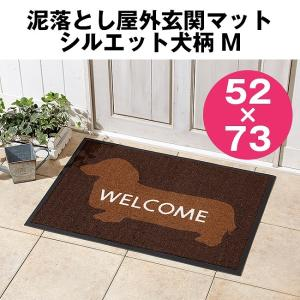 泥落とし屋外玄関マットシルエット犬柄M 52x73cm マット 敷き物 敷物 かわいい 代引不可|rcmdse