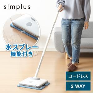 LITHON 電動コードレスモップ KK-00514 モップ 床拭き フローリング 自走式 毎分1000回振動 コードレス 掃除モップ 床掃除 rcmdse