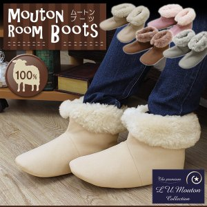 ムートン ブーツ 高密度・高品質の生後1年未満のラム 子羊 使用 リアルファー ルームシューズ 代引不可 rcmdse