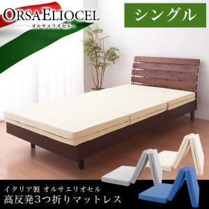 イタリア製 オルサエリオセル マットレス シングルサイズ 高反発 健康 三つ折り 代引不可|rcmdse
