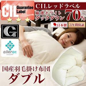 日本製 羽毛布団 ダブル 掛けふとん CILレッドラベル ユーラシアダックダウン 羽毛のためのアレルGプラス 5年保証|rcmdse