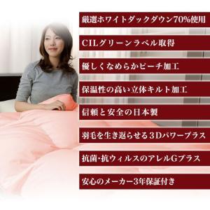 日本製 羽毛布団 ダブル 掛けふとん CILレッドラベル ユーラシアダックダウン 羽毛のためのアレルGプラス 5年保証|rcmdse|06