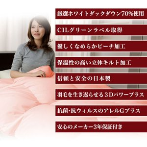 日本製 羽毛布団 キング 掛けふとん CILレッドラベル ユーラシアダックダウン 羽毛のためのアレルGプラス 3年保証|rcmdse|06