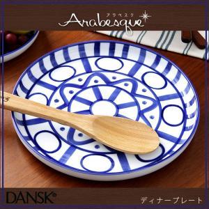 DANSK(ダンスク) アラベスク ディナープレート S22241AL 皿 大皿 おしゃれ 北欧 ギフト|rcmdse