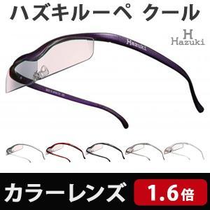 Hazuki ハズキルーペ クール カラーレンズ 1.6倍 6色 メガネ型ルーペ 拡大鏡 老眼鏡 ブルーライト対応 rcmdse