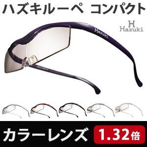 Hazuki ハズキルーペ コンパクト カラーレンズ 1.32倍 6色 メガネ型ルーペ 拡大鏡 老眼鏡 ブルーライト対応 rcmdse