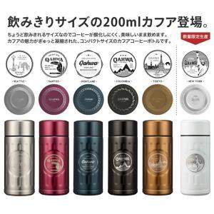 シービージャパン カフアコーヒーボトル ミニ 6色 ステンレスボトル 水筒 保温 保冷|rcmdse|03
