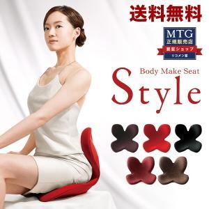 MTG ボディメークシート スタイル Body Make Seat Style BS-ST1917F 5色  1年保証付 rcmdse