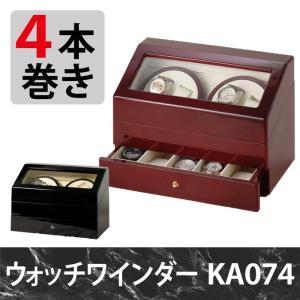 ワインダー ワインディングマシーン 4本巻き KA074 ブラック ワイン コレクションケース ディスプレイケース ウォッチケース 腕時計ケース ポイント10倍