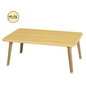 幅75cm◎折りたたみハウステーブル【ナチュラル】【折りたたみ】【テーブル】 家具 テーブル ローテーブル NK-75 代引不可|rcmdse