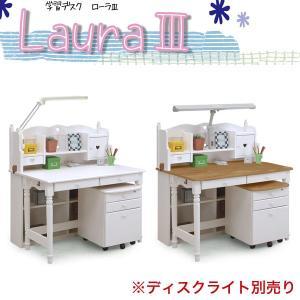 学習デスク ローラIII学習机 勉強机 勉強デスク 家具 机 テーブル デスク 関家具 代引不可|rcmdse