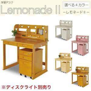 学習デスク レモネードII学習机 勉強机 勉強デスク 家具 机 テーブル デスク 関家具 代引不可 rcmdse