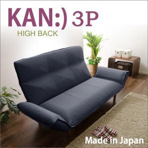 KAN 3P ハイバックソファー A653 代引不可|rcmdse