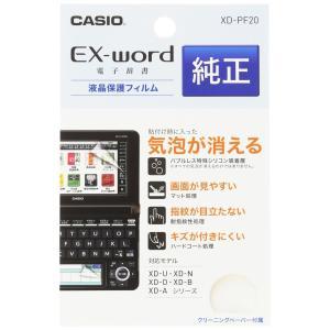 電子辞書・EX-word用タッチペン+保護シート カシオ計算...