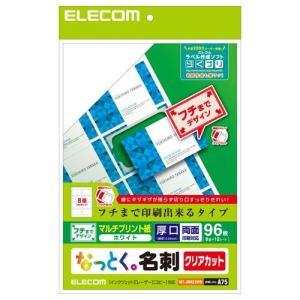 エレコム なっとく名刺/クリアカット/マルチプリ...の商品画像