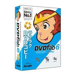 ジャングル DVDFab6 DVD コピー for Mac JP004476 代引不可 ポイント10倍