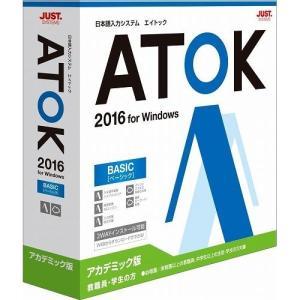 ジャストシステム ATOK 2016 for Windows ベーシック アカデミック版 1276657 代引不可 ポイント10倍
