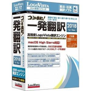ロゴヴィスタ コリャ英和!一発翻訳 2018 for Mac LVKIWX18MZ0 代引不可