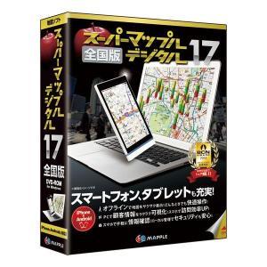 昭文社 スーパーマップル・デジタル 17全国版 994714 代引不可 ポイント10倍