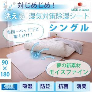 日本製 東洋紡 TOYOBO モイスファイン ウオッシャブル 除湿シート 湿気 センサー付き 除湿マット シングルサイズ 90×180cm|rcmdse