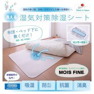 日本製 東洋紡 TOYOBO モイスファイン ウオッシャブル 除湿シート 湿気 センサー付き 除湿マット シングルサイズ 90×180cm|rcmdse|02