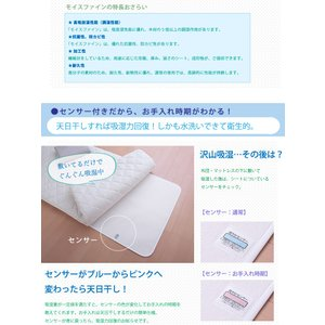 日本製 東洋紡 TOYOBO モイスファイン ウオッシャブル 除湿シート 湿気 センサー付き 除湿マット シングルサイズ 90×180cm|rcmdse|05
