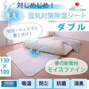 日本製 東洋紡 TOYOBO さらっとファイン モイスファイン ウオッシャブル 除湿シート 湿気 センサー付き 除湿マット ダブルサイズ 130×180cm rcmdse