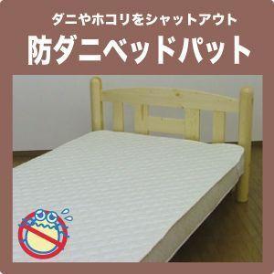 布団 キングサイズ 敷きパッド オリジナル高密度防ダニベッドパッド|rcmdse