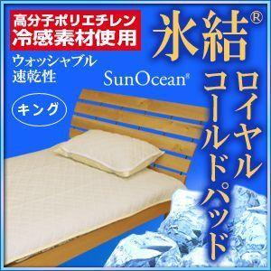 冷却マット ひんやり涼感敷きパッド キング180×205cm 冷却マット シーツ 清涼 敷き パッド|rcmdse