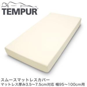 TEMPUR テンピュール スムースマットレスカバー (フィットタイプ)  マットレス厚み3.5〜7.5cm対応 幅95〜100cm用|rcmdse