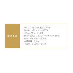 マイティトップわた仕様日本製掛け布団 掛け布団 シングル ふとん 掛布団 高品質|rcmdse|07