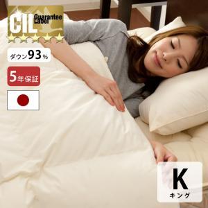 日本製 羽毛布団 キング 掛けふとん CILゴールドラベル ホワイトダックダウン 羽毛のためのアレルGプラス 5年保証|rcmdse