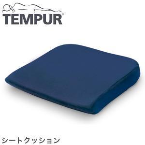 TEMPUR テンピュール クッション シートクッション 低反発|rcmdse