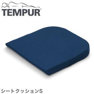 TEMPUR テンピュール クッション シートクッションS 低反発|rcmdse