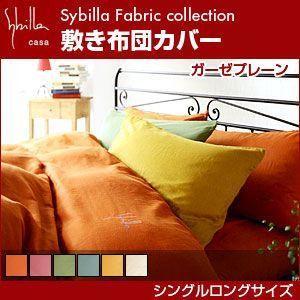 大人気シリーズシビラの寝具カバーが勢ぞろい!寝室の空間を華やかに演出します!  ■サイズ シングルロ...