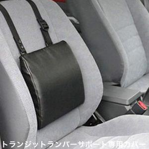 [SALE][セール] 長時間のドライブや交通機関による移動などに伴う腰や背中にかかる疲労や負担を軽...