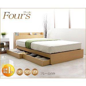 ベッド セミダブル 収納 フレームフール SD(代引き不可)|rcmdse