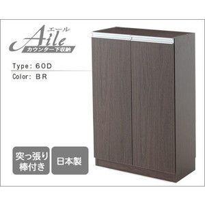 キッチンカウンター 収納 カウンター下収納 エール60D BR(代引き不可)|rcmdse