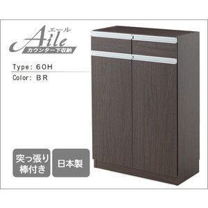 キッチンカウンター 収納 カウンター下収納 エール60H BR(代引き不可)|rcmdse