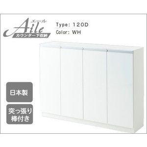 キッチンカウンター 収納 カウンター下収納 エール120D WH(代引き不可) rcmdse