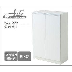 キッチンカウンター 収納 カウンター下収納 エール60D WH(代引き不可)|rcmdse