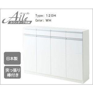 キッチンカウンター 収納 カウンター下収納 エール120H WH(代引き不可) rcmdse