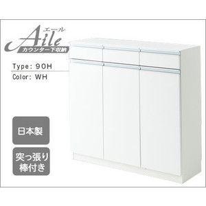 キッチンカウンター 収納 カウンター下収納 エール90H WH(代引き不可) rcmdse