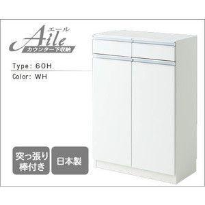 キッチンカウンター 収納 カウンター下収納 エール60H WH(代引き不可)|rcmdse