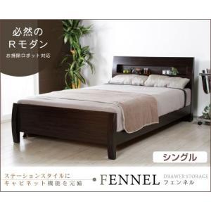 ベッド シングルサイズ フェンネル3ベッドフレームダーク色(マットレス別) すのこベッド 4段階高さ調節(代引き不可)|rcmdse