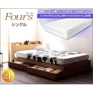 ベッド シングルサイズ フール ナノテックポケットコイルマットレス付 収納 コンセント付(代引き不可)|rcmdse