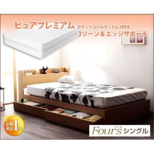 ベッド シングルサイズ フール ピュアプレミアムマットレス付 収納 コンセント付(代引き不可)|rcmdse