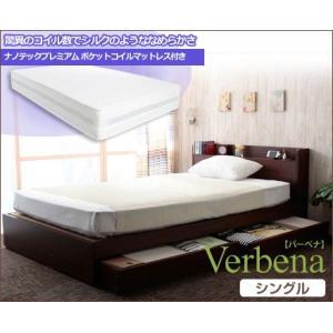 ベッド シングルサイズ バーベナ ナノテックプレミアムマットレス付 収納 コンセント付 引き出し付(代引き不可)|rcmdse